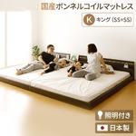 日本製 連結ベッド 照明付き フロアベッド  キングサイズ(SS+SS) (SGマーク国産ボンネルコイルマットレス付き) 『NOIE』ノイエ ダークブラウン