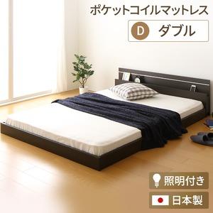 日本製 フロアベッド 照明付き 連結ベッド  ダブル (ポケットコイルマットレス付き) 『NOIE』ノイエ ダークブラウン