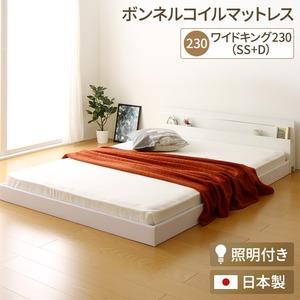 日本製 連結ベッド 照明付き フロアベッド  ワイドキングサイズ230cm(SS+D) 【ボンネルコイル(外周のみポケットコイル)マットレス付き】『NOIE』ノイエ ホワイト 白