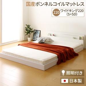 日本製 連結ベッド 照明付き フロアベッド  ワイドキングサイズ220cm(S+SD) (SGマーク国産ボンネルコイルマットレス付き) 『NOIE』ノイエ ホワイト 白