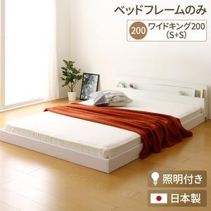 日本製 連結ベッド 照明付き フロアベッド  ワイドキング200(S+S) (フレームのみ)『NOIE』ノイエ ホワイト 白