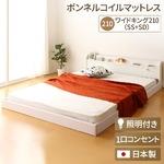 日本製 連結ベッド 照明付き フロアベッド  ワイドキングサイズ210cm(SS+SD) 【ボンネルコイル(外周のみポケットコイル)マットレス付き】『Tonarine』トナリネ ホワイト 白