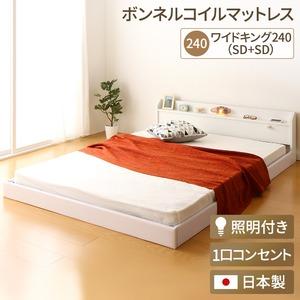日本製 連結ベッド 照明付き フロアベッド  ワイドキングサイズ240cm(SD+SD) 【ボンネルコイル(外周のみポケットコイル)マットレス付き】『Tonarine』トナリネ ホワイト 白    - 拡大画像