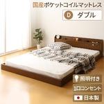 日本製 フロアベッド 照明付き 連結ベッド  ダブル (SGマーク国産ポケットコイルマットレス付き) 『Tonarine』トナリネ ブラウン