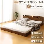 日本製 連結ベッド 照明付き フロアベッド  キングサイズ(SS+SS) (SGマーク国産ポケットコイルマットレス付き) 『Tonarine』トナリネ ブラウン
