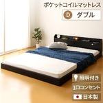日本製 フロアベッド 照明付き 連結ベッド  ダブル (ポケットコイルマットレス付き) 『Tonarine』トナリネ ブラック