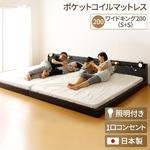 日本製 連結ベッド 照明付き フロアベッド  ワイドキングサイズ200cm(S+S) (ポケットコイルマットレス付き) 『Tonarine』トナリネ ブラック