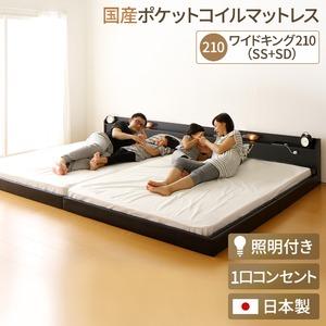 日本製 連結ベッド 照明付き フロアベッド  ワイドキングサイズ210cm(SS+SD) (SGマーク国産ポケットコイルマットレス付き) 『Tonarine』トナリネ ブラック