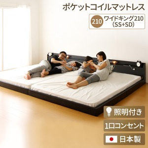 日本製 連結ベッド 照明付き フロアベッド  ワイドキングサイズ210cm(SS+SD) (ポケットコイルマットレス付き) 『Tonarine』トナリネ ブラック