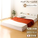 【組立設置費込】 日本製 フロアベッド 照明付き 連結ベッド  セミシングル (ベッドフレームのみ)『Tonarine』トナリネ ホワイト 白