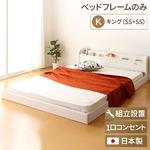 【組立設置費込】 日本製 連結ベッド 照明付き フロアベッド  キングサイズ(SS+SS) (ベッドフレームのみ)『Tonarine』トナリネ ホワイト 白