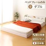 【組立設置費込】 日本製 フロアベッド 照明付き 連結ベッド  ダブル (ベッドフレームのみ)『Tonarine』トナリネ ホワイト 白