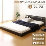 【組立設置費込】 日本製 フロアベッド 照明付き 連結ベッド  シングル (SGマーク国産ポケットコイルマットレス付き) 『NOIE』ノイエ ダークブラウン