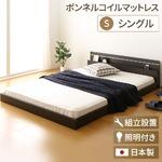 【組立設置費込】 日本製 フロアベッド 照明付き 連結ベッド  シングル 【ボンネルコイル(外周のみポケットコイル)マットレス付き】『NOIE』ノイエ ダークブラウン
