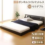 【組立設置費込】 日本製 フロアベッド 照明付き 連結ベッド  セミダブル (SGマーク国産ボンネルコイルマットレス付き) 『NOIE』ノイエ ダークブラウン