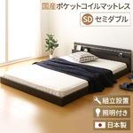 【組立設置費込】 日本製 フロアベッド 照明付き 連結ベッド  セミダブル (SGマーク国産ポケットコイルマットレス付き) 『NOIE』ノイエ ダークブラウン