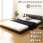 【組立設置費込】 日本製 フロアベッド 照明付き 連結ベッド  セミダブル (ポケットコイルマットレス付き) 『NOIE』ノイエ ダークブラウン