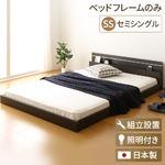 【組立設置費込】 日本製 フロアベッド 照明付き 連結ベッド  セミシングル (ベッドフレームのみ)『NOIE』ノイエ ダークブラウン