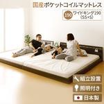【組立設置費込】 日本製 連結ベッド 照明付き フロアベッド  ワイドキングサイズ190cm(SS+S) (SGマーク国産ポケットコイルマットレス付き) 『NOIE』ノイエ ダークブラウン