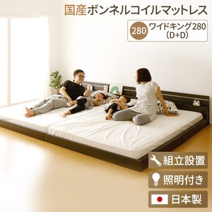【組立設置費込】 日本製 連結ベッド 照明付き フロアベッド  ワイドキングサイズ280cm(D+D) (SGマーク国産ボンネルコイルマットレス付き) 『NOIE』ノイエ ダークブラウン