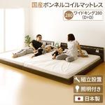 【組立設置費込】 日本製 連結ベッド 照明付き フロアベッド ワイドキングサイズ280cm (D+D) (SGマーク国産ボンネルコイルマットレス付き) 『NOIE』 ノイエ ダークブラウン