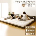 【組立設置費込】 日本製 連結ベッド 照明付き フロアベッド  ワイドキングサイズ280cm(D+D) (ポケットコイルマットレス付き) 『NOIE』ノイエ ダークブラウン