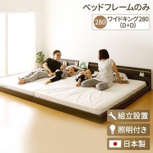 【組立設置費込】 日本製 連結ベッド 照明付き フロアベッド  ワイドキングサイズ280cm(D+D) (フレームのみ)『NOIE』ノイエ ダークブラウン