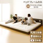 【組立設置費込】 日本製 連結ベッド 照明付き フロアベッド ワイドキングサイズ280cm (D+D) (ベッドフレームのみ) 『NOIE』 ノイエ ダークブラウン