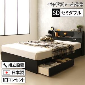 【組立設置費込】 国産 フラップテーブル付き 照明付き 収納ベッド セミダブル (フレームのみ)『AJITO』アジット ブラック 黒 宮付き