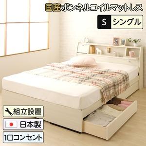【組立設置費込】 日本製 照明付き フラップ扉...の関連商品6