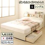 【組立設置費込】 日本製 照明付き フラップ扉 引出し収納付きベッド シングル(ボンネルコイルマットレス付き)『AMI』アミ ホワイト木目調 宮付き 白