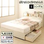 【組立設置費込】 日本製 照明付き フラップ扉 引出し収納付きベッド シングル (ポケットコイルマットレス付き)『AMI』アミ ホワイト木目調 宮付き 白