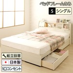 【組立設置費込】 日本製 照明付き フラップ扉 引出し収納付きベッド シングル (ベッドフレームのみ)『AMI』アミ ホワイト木目調 宮付き 白