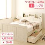 【組立設置費込】 日本製 カントリー調 姫系 ベッド シングル (ベッドフレームのみ) 『エトワール』 ホワイト 白 宮付き 照明付き コンセント付き 【引き出し別売】