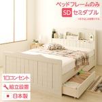 【組立設置費込】 日本製 カントリー調 姫系 ベッド セミダブル (ベッドフレームのみ) 『エトワール』 ホワイト 白 宮付き 照明付き コンセント付き 【引き出し別売】