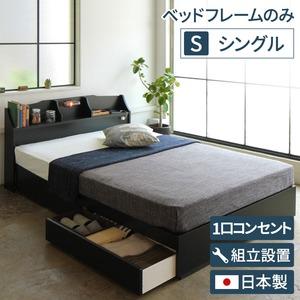 【組立設置費込】 照明付き 宮付き 国産 収納ベッド シングル (フレームのみ) ブラック 『STELA』ステラ 日本製ベッドフレーム