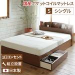 【組立設置費込】 照明付き 宮付き 国産 収納ベッド シングル (SGマーク国産ポケットコイルマットレス付き) ブラウン 『STELA』ステラ 日本製ベッドフレーム