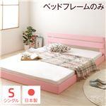 国産フロアベッド シングル (フレームのみ) ピンク 『Lezaro』 レザロ 日本製ベッドフレーム