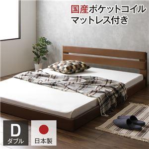 国産フロアベッド ダブル (国産ポケットコイルマットレス付き) ブラウン 『Lezaro』 レザロ 日本製ベッドフレーム