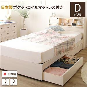 日本製 照明付き 宮付き 収納付きベッド ダブル (SGマーク国産ポケットコイルマットレス付) ホワイト 『FRANDER』 フランダー
