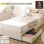 日本製 照明付き 宮付き 収納付きベッド シングル (SGマーク国産ポケットコイルマットレス付) ホワイト 『FRANDER』 フランダー