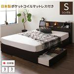 日本製 照明付き 宮付き 収納付きベッド シングル (SGマーク国産ポケットコイルマットレス付) ダークブラウン 『FRANDER』 フランダー