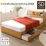 日本製 照明付き 宮付き 収納付きベッド セミダブル (SGマーク国産ボンネルコイルマットレス付) ナチュラル 『FRANDER』 フランダー