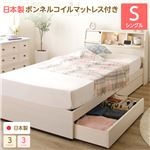 日本製 照明付き 宮付き 収納付きベッド シングル (SGマーク国産ボンネルコイルマットレス付) ホワイト 『Lafran』 ラフラン
