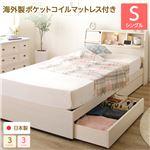 日本製 照明付き 宮付き 収納付きベッド シングル (ポケットコイルマットレス付) ホワイト 『Lafran』 ラフラン