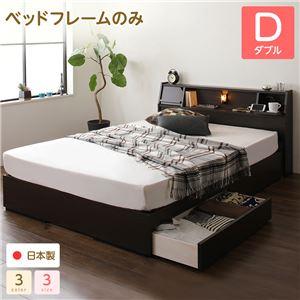 日本製 照明付き 宮付き 収納付きベッド ダブル (ベッドフレームのみ) ダークブラウン 『Lafran』 ラフラン