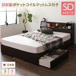 日本製 照明付き 宮付き 収納付きベッド セミダブル (SGマーク国産ポケットコイルマットレス付) ダークブラウン 『Lafran』 ラフラン