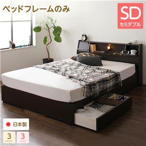 日本製 照明付き 宮付き 収納付きベッド セミダブル (ベッドフレームのみ) ダークブラウン 『Lafran』 ラフラン