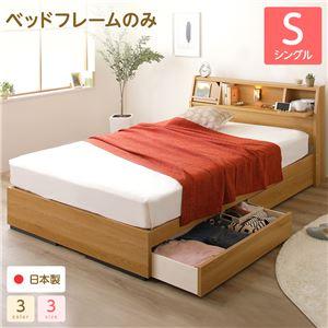 日本製 照明付き 宮付き 収納付きベッド シングル (ベッドフレームのみ) ナチュラル 『Lafran』 ラフラン
