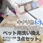 ベッド用洗い換え3点セット シングル(キナリ色) ボックスシーツ2枚・ベッドパッドのセット